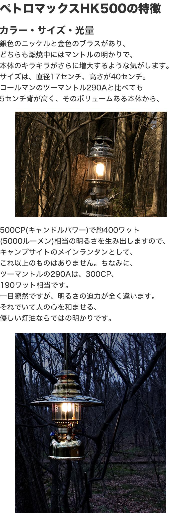 ペトロマックスHK500の特徴