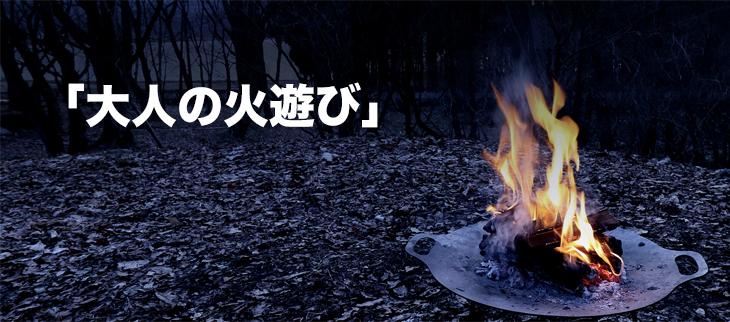 大人の火遊び