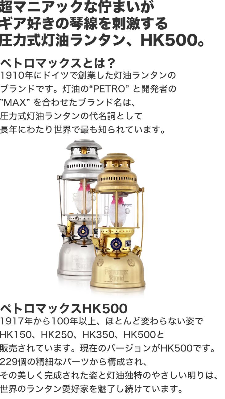 超マニアックな佇まいがギア好きの琴線を刺激する圧力式灯油ランタン、HK500。