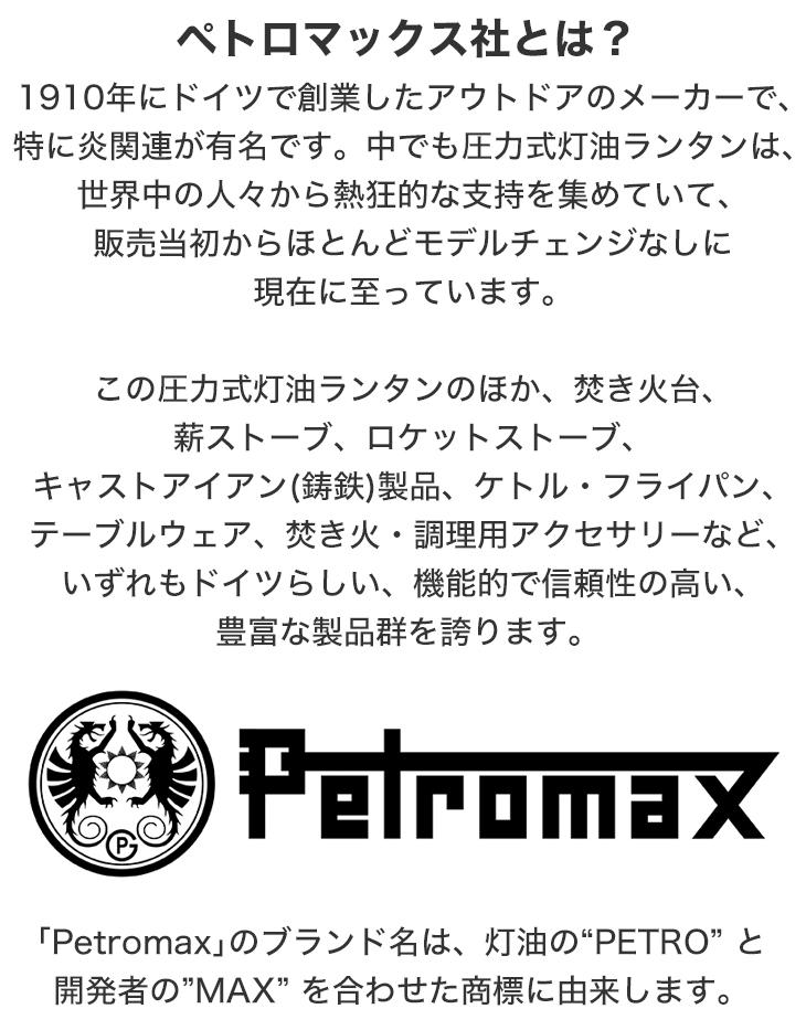 ペトロマックス社とは